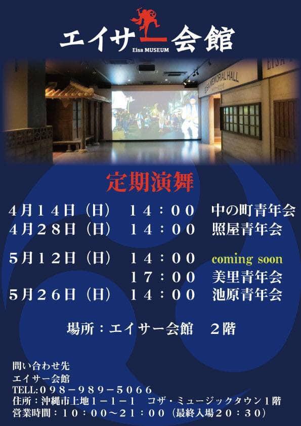 4月~5月の青年会定期エイサー演舞のお知らせ